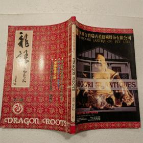 龙语文物艺术第二期(大16开)平装本