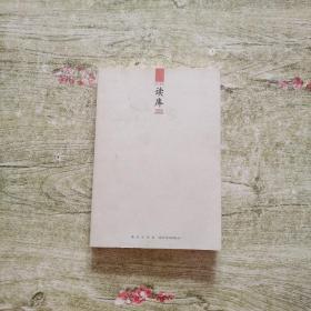 读库1505【书脚有擦伤】