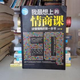 我最想上的情商课:读懂情商的第一本书