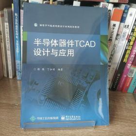 微电子与集成电路设计系列规划教材:半导体器件TCAD设计与应用