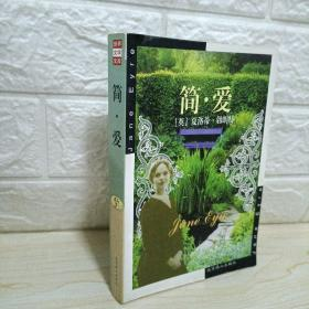 世界文学文库:简·爱
