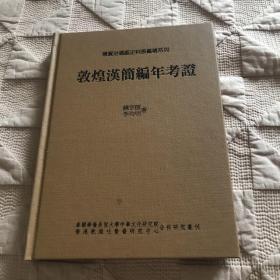 敦煌汉简编年考证(精装本)