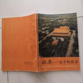 曲阜 孔子的故乡 一版一印  全图片 外文 文物出版社  货号X2