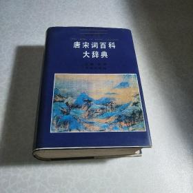 唐宋词百科大辞典