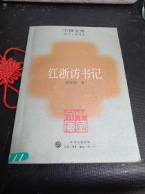 中国文库:江浙访书记(馆藏)