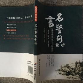 能打仗打胜仗系列丛书:名言警句赏析