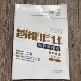 全品智能作业素养测评卷高中地理必修第一册XJ湘教版浙江省