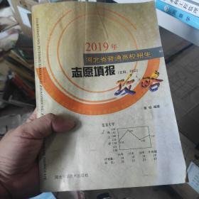 2019年河北省普通高校招生志愿填报攻略(文科对口)