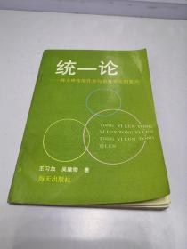 统一论:西方理性的升华与东方文化的复兴