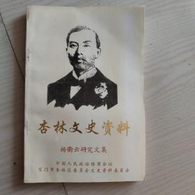 杏林文史资料:杨衢云研究文集