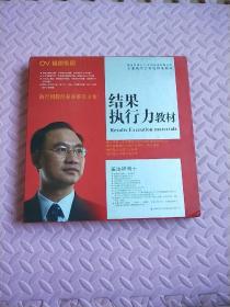 结果执行力教材(6DVD+2车载CD+操作手册)
