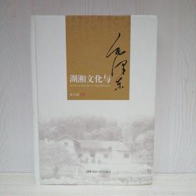 湖湘文化与毛泽东