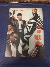 天津歌声——1989年第3期,总第279期