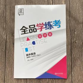 全品学练考高中英语选修6新课标RJ导学案练习册人教版