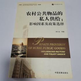 农村公共物品的私人供给:影响因素及政策选择:influencing factors and policy choice