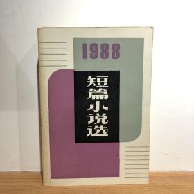 1988短篇小说选