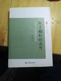 大夏书系·做幸福的好教师:名家名师教育访谈