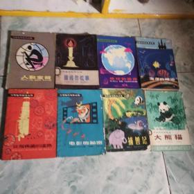 少年自然科学丛书8册