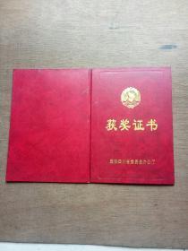 成都市青白江区政协获奖证书