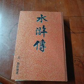 硬精装 71回本:《 水浒传》 此书出版时就没有版权页