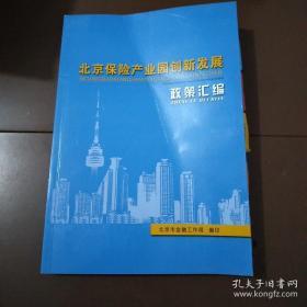 北京保险产业园创新发展政策汇编