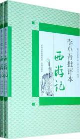 李卓吾批评本西游记(上下)
