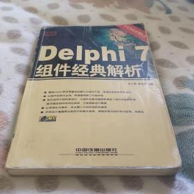 Delphi 7组件经典解析