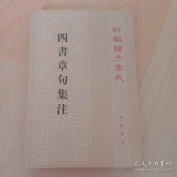 四书章句集注 (繁体竖版)