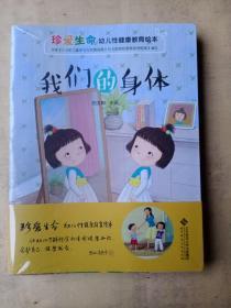 珍爱生命幼儿性健康教育绘本   我们的身体     全九册