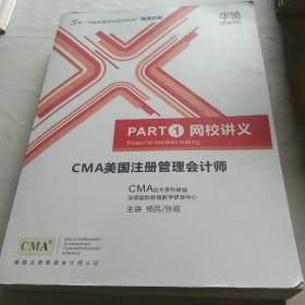 CMA美国注册管理会计师 PART 2网校讲义