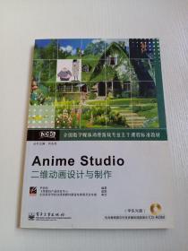 全国数字媒体动漫游戏专业主干课程标准教材:Anime Studio二维动画设计与制作