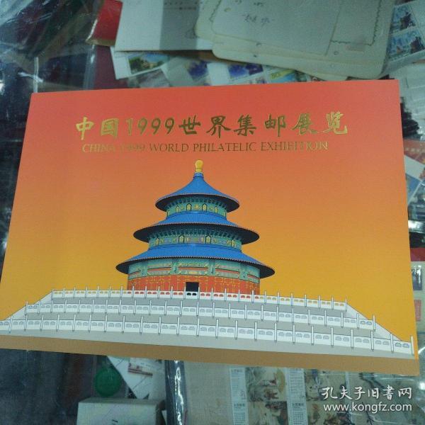 中国1999世界集邮展览九龙壁
