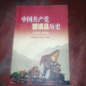 中国共产党望谟县历史(1930---1978)
