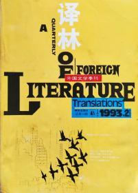 译林杂志1993年第2期,16开正版8成5新