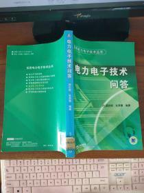 电力电子技术问答  张承慧  编;颜世钢  机械工业出版社