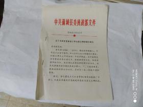 1992年中共蒲城县统战部关于为辛亥革命老人李元鼎立碑的请示报告