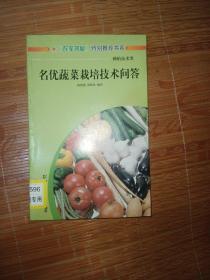 名优蔬菜栽培技术问答