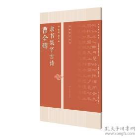 曹全碑隶书集字古诗/名帖集字丛书