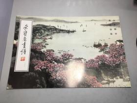 荣宝斋画谱 一三一 山水部分 宋文治绘【 荣宝斋画谱 131】