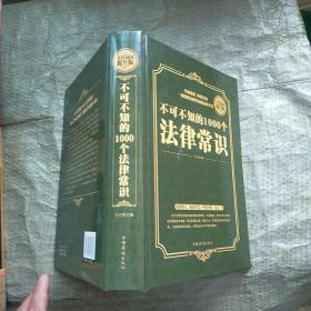 不可不知的1000个法律常识 正版 内页干净 实物拍图
