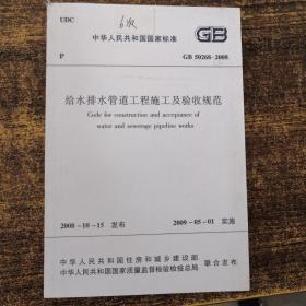 中华人民共和国国家标准(GB50268-2008)给水排水管道工程施工及验收规范   (六次印刷)