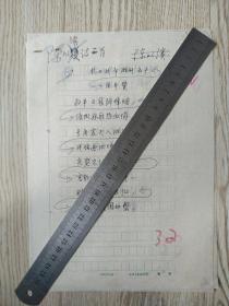 陈以滨诗稿二页