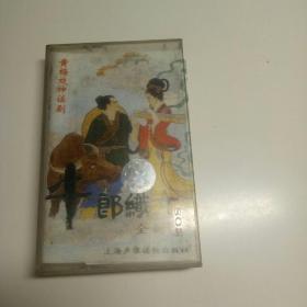 磁带 黄梅戏神话剧 牛郎织女 全剧1