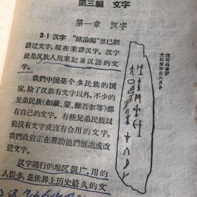 汉口印刷的汉语课本,文字汉字