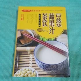 大彩生活读库:豆浆、蔬果汁、茶饮补养大全