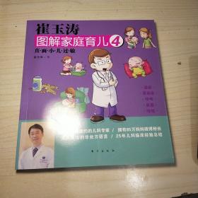 崔玉涛图解家庭育儿4:直面小儿过敏