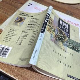 财务经理工作手册 下册