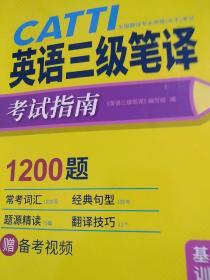 英语三级笔译考试指南