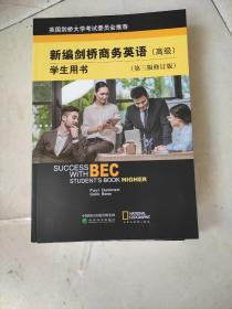 新编剑桥商务英语学生用书(高级)(第三版修订版)