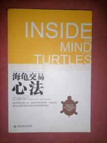 海龟交易心法